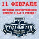 Афиша-студеный-лёд-лого