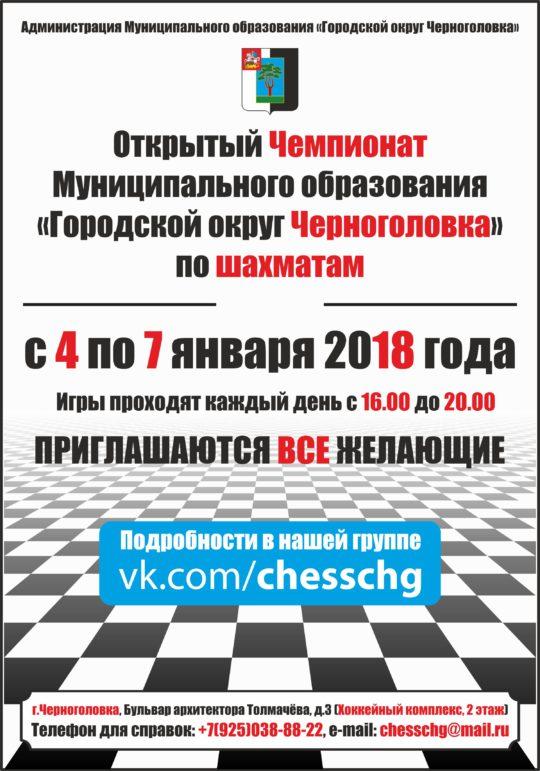 Афиша шахматы Чемпионат