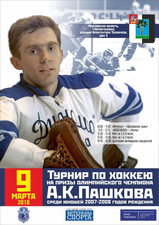 2018 Афиша турнир Пашкова 9 марта