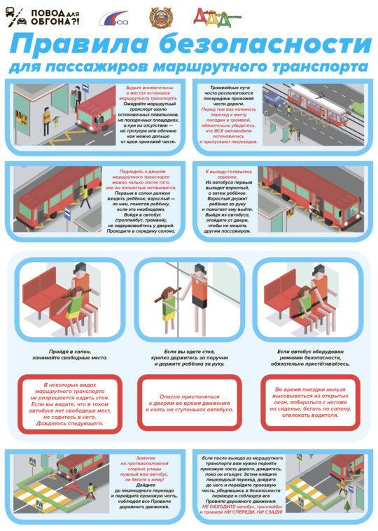 Безопасность в автобусе
