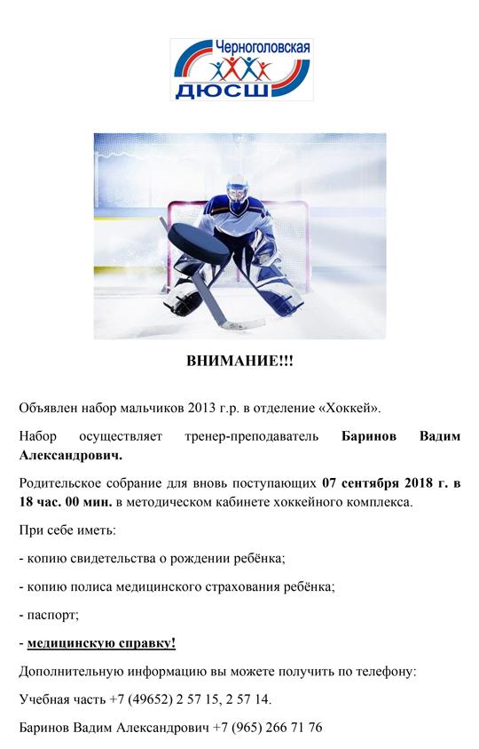 Набор-хоккей