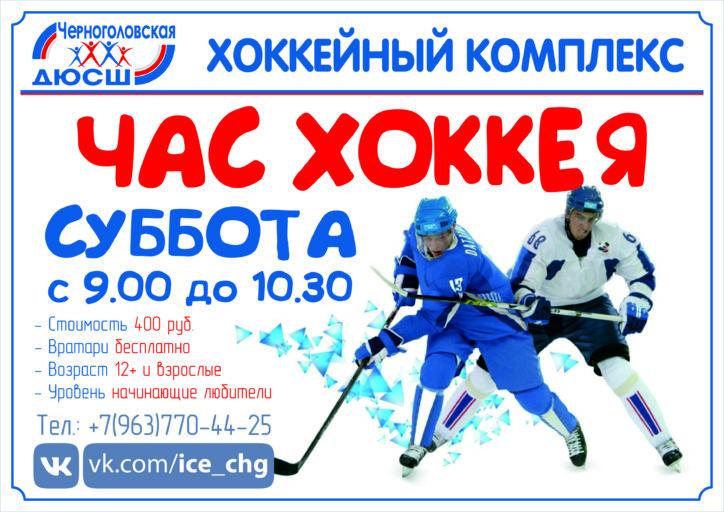 Час хоккея афиша