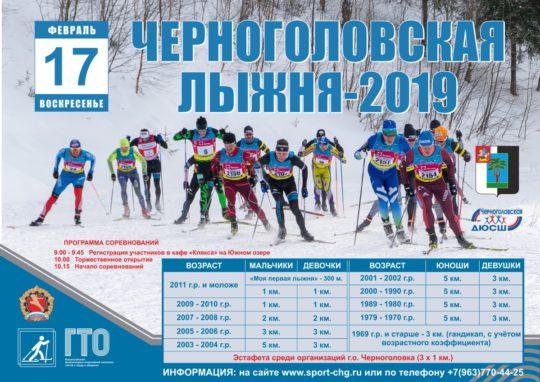 Черноголовская лыжня афиша