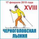 Логотип Черноголовская лыжня 09
