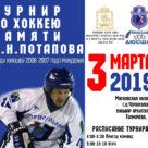 афиша памяти Потапова2_