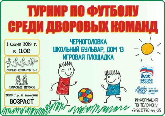 Афиша Дворовый футбол 2019
