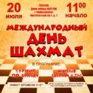 Афиша_540