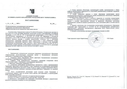 Переименование ЧДЮСШ