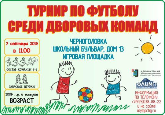 Афиша Дворовый футбол 20190907