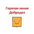 Goryachaya-liniya-Dobrodel